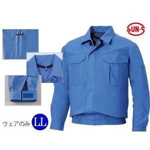 空調風神服 長袖ワークブルゾン ライトブルー メンズ LL 売れ筋 定番 KU90550 ウェアのみ...