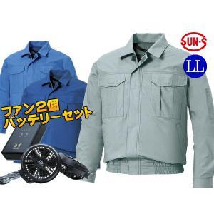 空調風神服 長袖ワークブルゾン モスグリーン メンズ LL 売れ筋 定番 KU90550 ファン/バッテリーセット 作業着 快適 現場 屋外 yabumoto