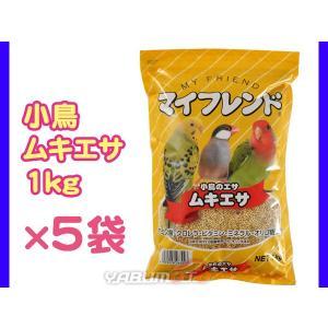 マイフレンド ムキエサ 1kg × 5袋セット 小鳥 インコ エサ えさ 餌 フード 皮むき オゾン洗浄済 シード 配合穀物 黒瀬ペットフード|yabumoto