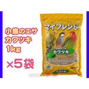 マイフレンド カワツキ 1kg × 5袋セット 皮付 小鳥 インコ エサ えさ 餌 フード オゾン洗浄済 シード 配合穀物 黒瀬ペットフード|yabumoto