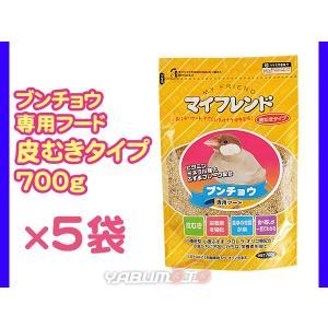 マイフレンド 皮むき ブンチョウ 700g × 5袋セット ムキエサ 小鳥 エサ 餌 フード シード 配合穀物 オゾン洗浄済 黒瀬ペットフード|yabumoto