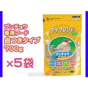 マイフレンド 皮つき ブンチョウ 700g × 5袋セット 皮付き 小鳥 カワツキ エサ 餌 フード シード 配合穀物 黒瀬ペットフード|yabumoto
