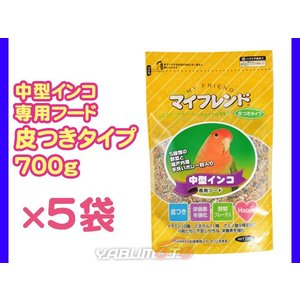 マイフレンド 皮つき 中型インコ 700g × 5袋セット 皮付き 小鳥 カワツキ エサ 餌 フード シード 配合穀物 黒瀬ペットフード|yabumoto