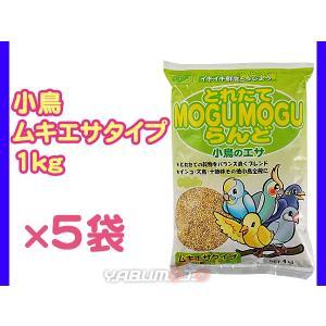 もぐもぐランド ムキエサ 1kg × 5袋セット 小鳥 インコ エサ えさ 餌 フード 皮むき シード 配合穀物 黒瀬ペットフード|yabumoto