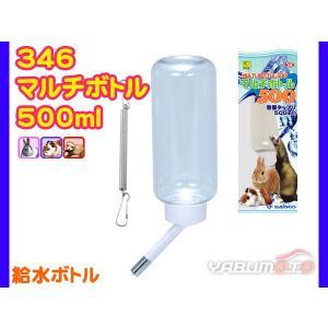 小動物用 給水ボトル マルチボトル 500ml ウサギ モルモット 346|yabumoto