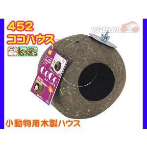 小動物用 木製 ココハウス ハムスター モモンガ リス 452|yabumoto