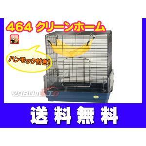 小動物用 飼育ケージ クリーンホーム(フェレット) ハンモック付 送料無料 464|yabumoto