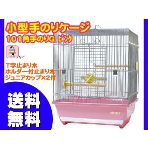 小型 手のりケージ メッキ ピンク コンパクトで扱いやすい 止まり木 カップ付 101角手のりG 送料無料|yabumoto