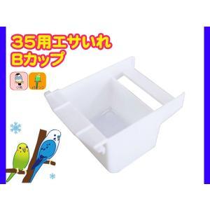 小鳥用 ケージ交換用 エサ入れ  HOEI 35用(Bカップ)  プラスチック製 93×120×70mm|yabumoto