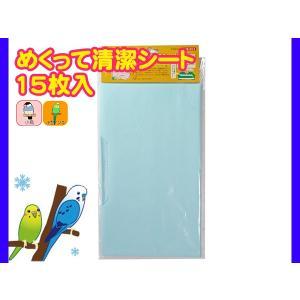 小鳥用 めくって清潔シート 35用  耐湿紙 304×350mmサイズ 15枚入|yabumoto