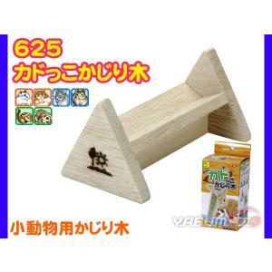 小動物用 カドっこかじり木 ウサギ チンチラ ハムスター 625|yabumoto