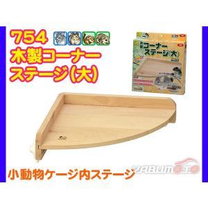 小動物用 ケージ内ステージ コーナーステージ(大) チンチラ 754|yabumoto