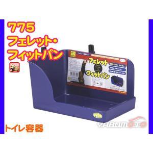 フェレット用 トイレ容器 フェレット・フィットパン フック付 775|yabumoto