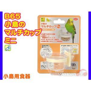 小鳥用 エサ皿 小鳥のマルチカップミニ 文鳥 インコ B65|yabumoto