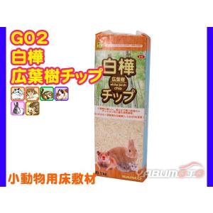 小動物用 床敷材 白樺広葉樹チップ1kg ハムスター ウサギ G02|yabumoto