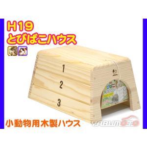 小動物用 木製 とびばこハウス ハリネズミ モルモット H19|yabumoto
