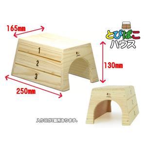小動物用 木製 とびばこハウス ハリネズミ モルモット H19|yabumoto|02