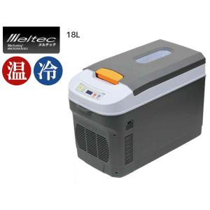 車載 車用 車 冷蔵庫 保温庫 ポータブル 18L DC12/24V対応 クーラーボックス 大自工業 メルテック Meltec  LS-01 送料無料 同梱不可|yabumoto
