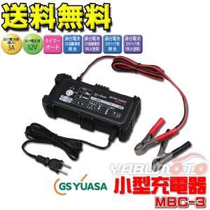 GS YUASA /GSユアサ  12V専用 小型バッテリーチャージャー 充電器 MBC-3 yabumoto