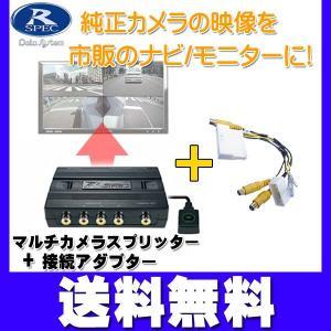 データシステム マルチカメラ接続アダプター■マツダMPV LY3P MCA030U&MCS293|yabumoto