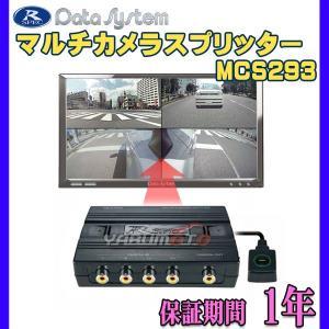 DataSystem データシステム マルチカメラ スプリッター MCS293 多彩な画面表示で死角をカバー!|yabumoto