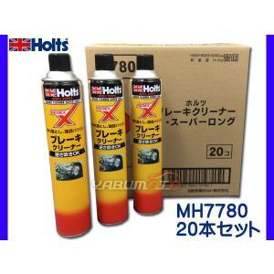 数量限定! ホルツ ブレーキクリーナー 20本セット 送料無料|yabumoto