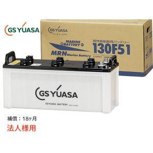 限定特価ユアサ船舶用バッテリーMRN-130F51送料無料 代引不可|yabumoto