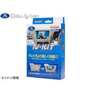 TV-KIT(テレビキット)切替タイプ MTV311 デリカD:5 型式CV2W・5W 年式H24.8〜 yabumoto