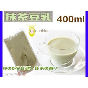 抹茶豆乳 400ml 国産 そのまま飲めます 夢石庵 むせきあん 203|yabumoto