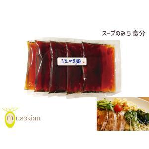冷麺スープ 5食分 中華麺用 夢石庵 むせきあん 922 税率8%
