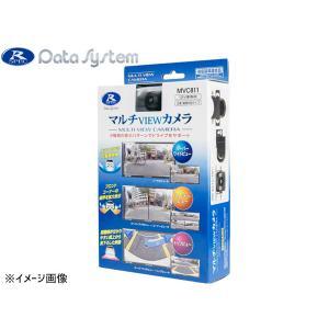 データシステム マルチVIEWカメラ 6パターンの表示でドライブをサポート MVC811 yabumoto