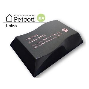 ペットのおはか お墓 波石 黒 Lサイズ インドKUS 屋外 ペットコティ Petcoti 名入れ 刻印 ペット 供養 犬 猫 小動物 送料無料|yabumoto