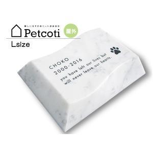ペットのおはか お墓 波石 白 Lサイズ ビアンコカラーラ 屋外 ペットコティ Petcoti 名入れ 刻印 ペット 供養 犬 猫 小動物 送料無料|yabumoto