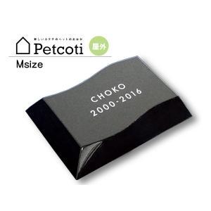 ペットのおはか お墓 波石 黒 Mサイズ インドKUS 屋外 ペットコティ Petcoti 名入れ 刻印 ペット 供養 犬 猫 小動物 送料無料|yabumoto