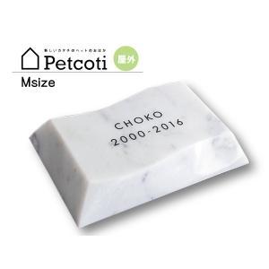ペットのおはか お墓 波石 白 Mサイズ ビアンコカラーラ 屋外 ペットコティ Petcoti 名入れ 刻印 ペット 供養 犬 猫 小動物 送料無料|yabumoto