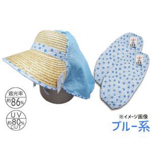 遮光 UVカット 麦わら 日よけ 帽子 腕カバー 柄おまかせ セット 日本製 農作業 ガーデニング 農涼さわやか ブルー系 No.310SET|yabumoto