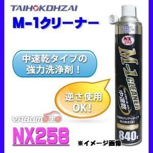 タイホーコーザイ M-1クリーナー  NX258|yabumoto