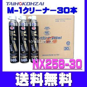 タイホーコーザイM-1クリーナー30本 NX258-30送料無料|yabumoto