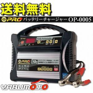 オメガプロ 12V バッテリー チャージャー 充電器 OP-0005|yabumoto