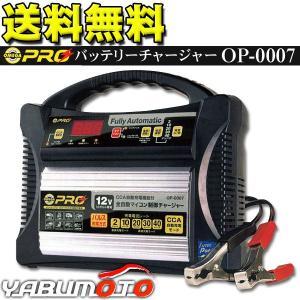 オメガプロ 12V バッテリー チャージャー 充電器 OP-0007|yabumoto