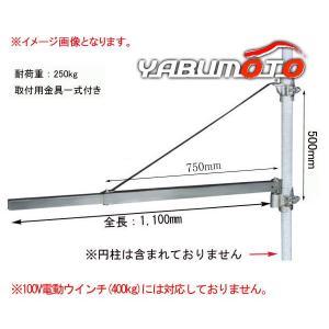 オプションフレーム 電動ウインチ(ホイスト)200kg 用|yabumoto
