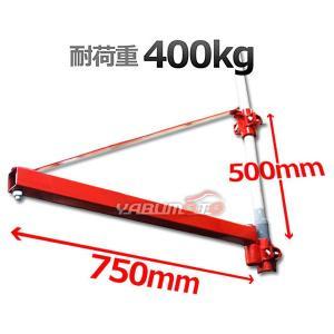 オプションフレーム 電動ウインチ ホイスト 400kg 用|yabumoto
