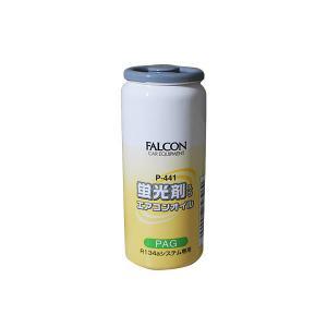 エアコンオイル PAG 専用 R134a 蛍光剤 入り パワーズ FALCON 30cc P-441|yabumoto