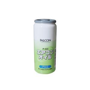 エアコンオイル PAG 専用 R134a パワーズ FALCON 30cc P-444 yabumoto