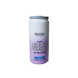エアコンオイル 漏れ防止剤 PAG 専用 R134a エアコンプロテクター 防錆 パワーズ FALCON 30cc P-446|yabumoto