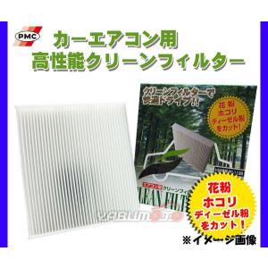 エアコンフィルター エアーフィルター トヨタ イスト(ist) NCP60.61.65 PC-102B|yabumoto