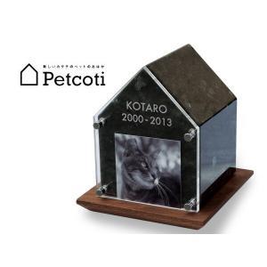 屋内用 ペットのおはか エメラルドパール Petcoti 北欧産天然御影石 名入れ 刻印 ペットコティ お墓 供養 犬 猫 小動物 送料無料|yabumoto