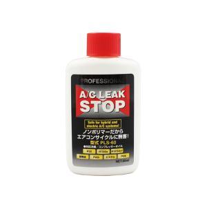プロフェッショナルA/C リークストップ エアコンガス漏れ止め剤 蛍光剤入り 60ml PLS-60 送料無料|yabumoto