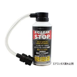 プロフェッショナル A/C AC リークストップ サービス缶タイプ PLS-60SC エアコンガス 漏れ止め剤|yabumoto