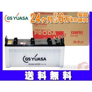 限定特価ユアサ大型車用バッテリー PRN-130F51 送料無料 代引不可|yabumoto